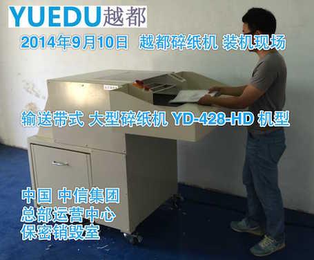 档案保管机构文件销毁室建设方...