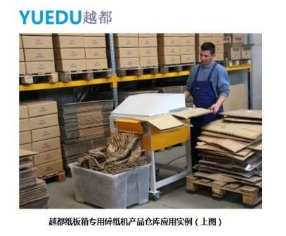 物流行业和电商仓库发货填充物...