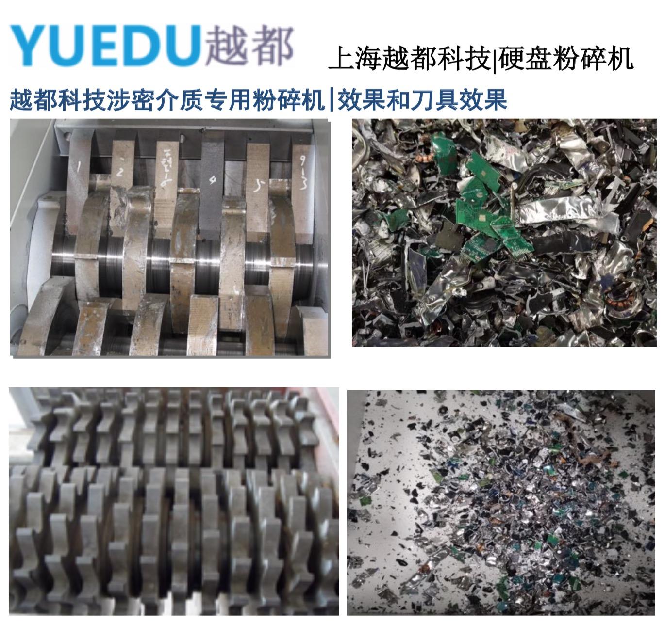 越都300机型硬盘粉碎机刀具部分图