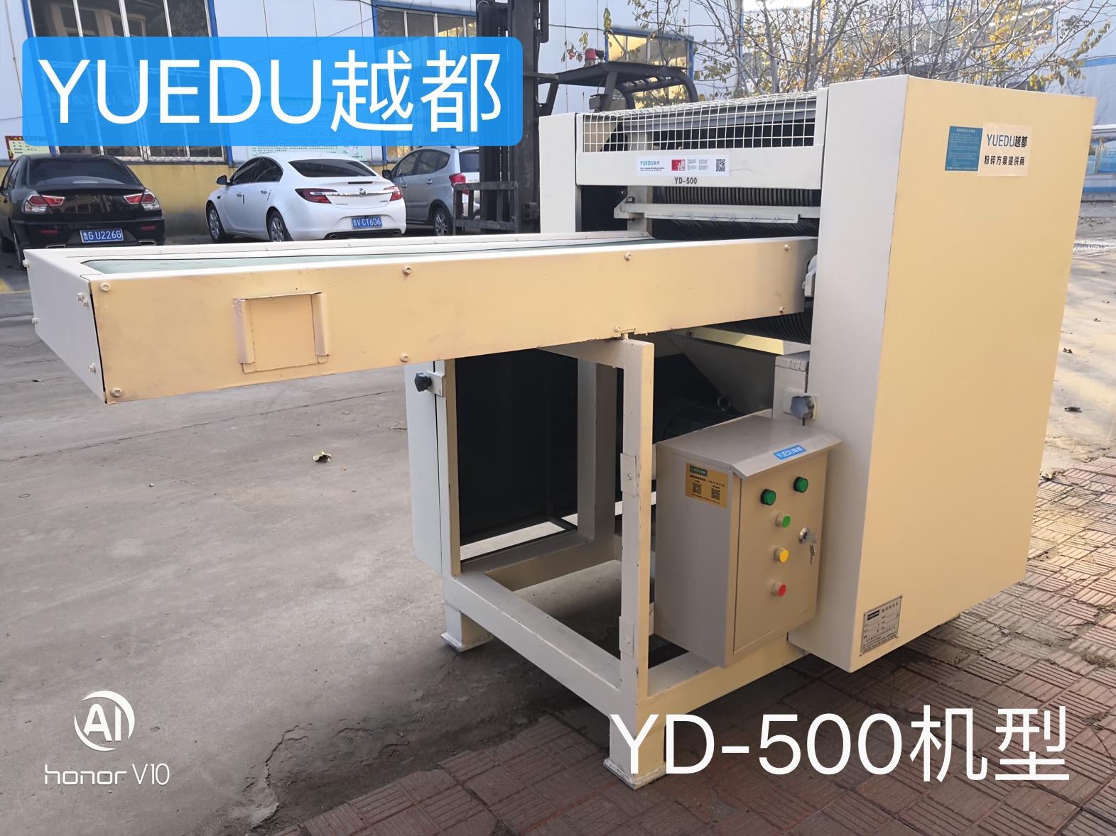越都纤维切断机YD-GD500机型 该机器可以粉碎 撕碎切断各类柔性纤维物料 如 包装袋 渔网 塑料袋 布料等