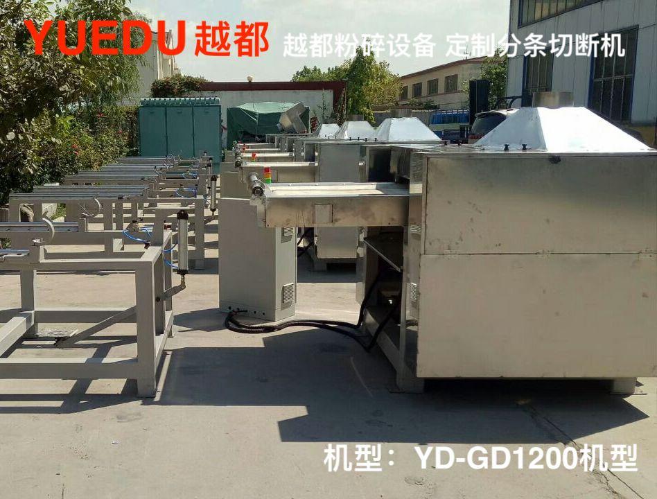 越都大幅面大型木质纤维分条切断机 YD-GD1200机型 定制木质纤维素粉碎切条 切片